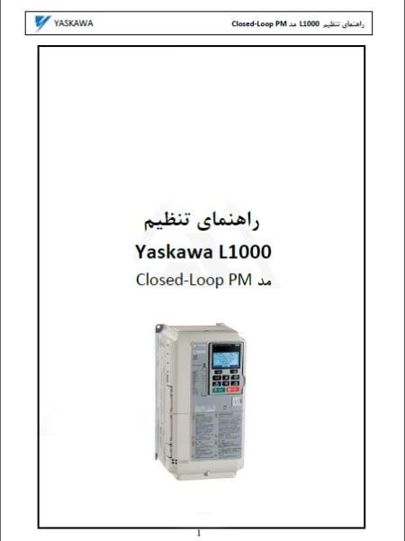 راهنمای کامل درایو یاسکاوا L1000A