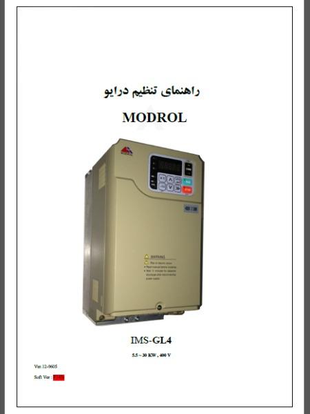 راهنمای کامل درایو مودرول GL4