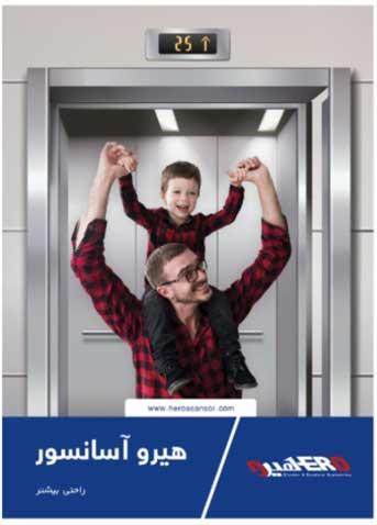 بازسازی و نوسازی آسانسور