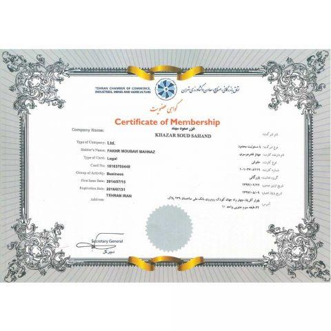 گواهی عضویت اتاق بازرگانی، صنایع، معادن و کشاورزی تهران