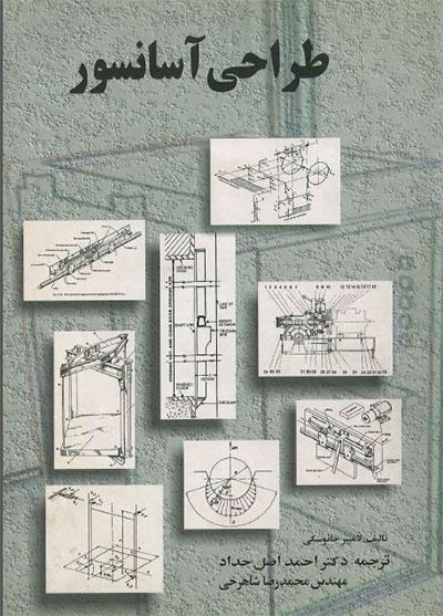 کتاب طراحی آسانسور