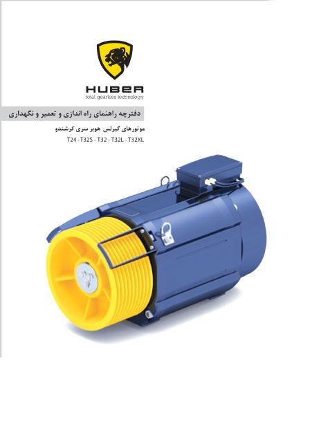 راهنمای نصب و راه اندازی موتور گیرلس هوبر